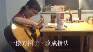 【牛步音樂課程側錄】基礎和弦轉換練習(歌曲:Hey Jude)
