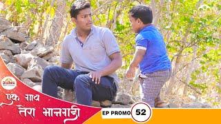 एक गाव तेरा भानगडी| EP#52 | प्रोमो  | Ek gav tera bhangadi | EP #52 | Promo | Marathi web serial