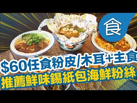 【香港18區美食推介】$60任食粉皮/土豆絲/木耳+主食 推薦鮮味錫紙包海鮮粉絲