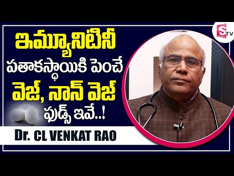 Dr CL Venkatrao about Best Veg and Non Veg Foods to Increase Immunity Power | Sumantv Health Care