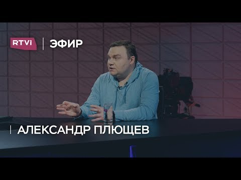 Александр Плющев: «Не будь государства, в соцсетях никто бы не банил террористов» photo