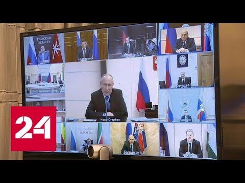 Путин обсудил работу ОПК в условиях борьбы с коронавирусом - Россия 24 photo