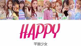 HAPPY-宇宙少女(WJSN)【日本語字幕/かなるび/歌詞】