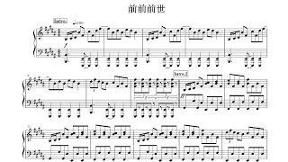 前前前世 楽譜 ピアノ
