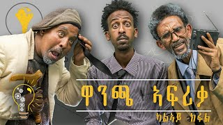 New Comedy African Cup Analysis By Dawit Eyob & Abraham (antico) (2019) Hosted by Henok (piki) Part2