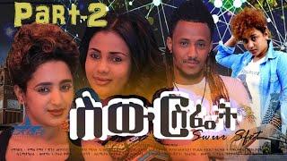 Star Entertainment New Eritrean Series Swur Sfiet Part 2  ስውር ስፌት 2ይክፋል