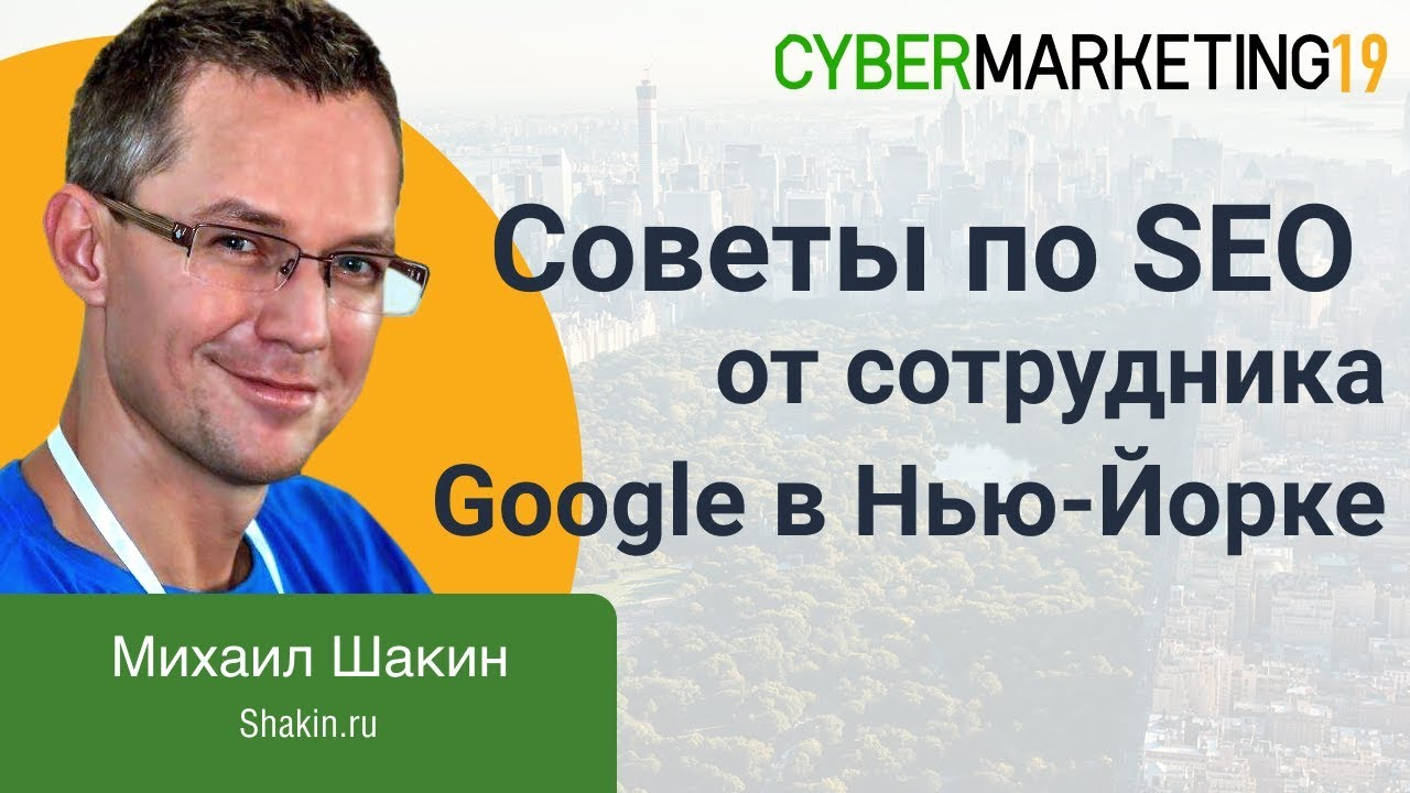 Выездная съемка конференции CyberMarketing 2019
