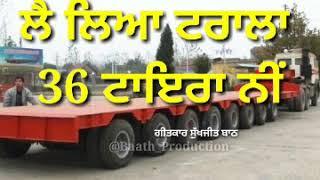 Trala 2 | Babbu Maan | Punjabi Whatsapp Status | Banjara Trailer | New Song 2018 | Baath Production