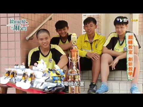 2016枋寮高中校園創新教育影片