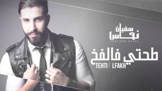 Soufiane Nhass - Tehti f l'Fakh (Official Audio) | سفيان نحاس - طحتي فالفخ