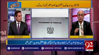 Ahsan Iqbal continued to hide the biggest corruption in Pakistan's history| 25 April 2018 | 92NewsHD