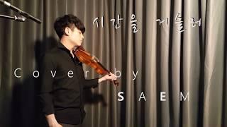 시간을거슬러 ( 해를 품은 달 OST )  -  Saem 바이올린 커버