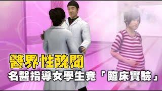 醫界性醜聞 名醫指導女學生竟「臨床實驗」| 台灣蘋果日報