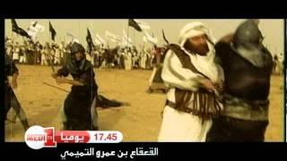 القعقاع بن عمرو التميمي على ميدي 1 تي في