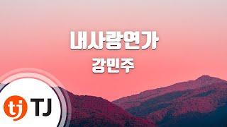 [TJ노래방] 내사랑연가 - 강민주(Kang, Min-Joo) / TJ Karaoke