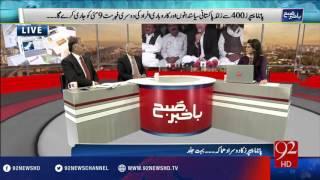 Bakhabar Subh - 27-04-2016 - 92NewsHD
