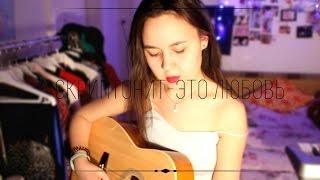 Скриптонит - Это любовь ( cover by Elly)