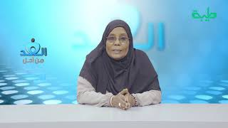 من أجل الغد | مع الدكتورة نجوى عبد اللطيف | بعنوان فوائد المعرفة