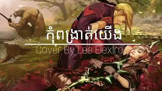 (កុំពង្រាត់យើង) cover by Lee Elextro 😘Original song by Rith Acoustic ❤️