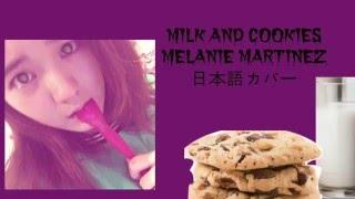 Milk And Cookies - Melanie Martinez 日本語カバー (Japanese Cover)