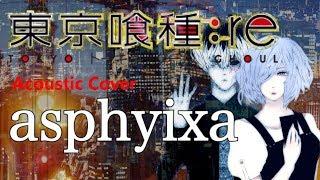 【Full 歌詞付き】「asphyixa」Cö shu Nie/東京喰種Tokyo Ghoul:re OP (Acoustic Cover)