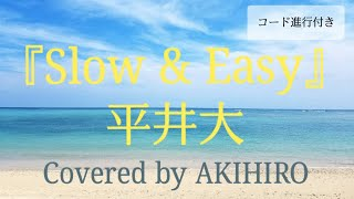 【1】『Slow & Easy / 平井大』 Covered by AKIHIRO