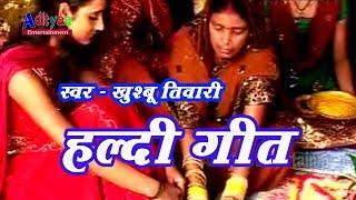 2017 New Bhojpuri Haldi Geet_Sanjay Chhaila &Khushbu Tiwari बिहार व पूर्वांचल के सम्पूर्ण विवाह गीत