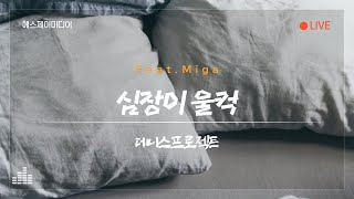 ➠ 심장이 울컥 (Feat.Miga) - 데니스프로젝트