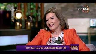 مساء dmc - الفنانة ليلى عز العرب توضح أسباب رفض والدها التمثيل بعد التخرج ؟