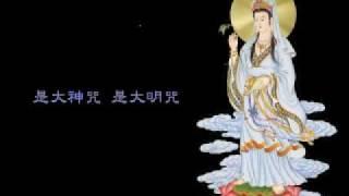 心經 - Heart Sutra (Mandarin)