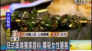 [東森新聞]日式串燒獨家醬料 專吸女性饕客