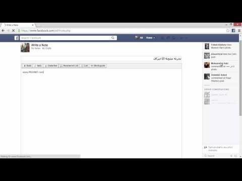 خدعة النشر في الفيس بوك 2015