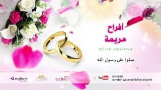 Afrah Mariama - Sallou Alla Rassoul Allah | أفراح مريمة - صلوا على رسول الله