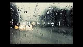 김경호 (Kim Kyung Ho) - 비가 되어 흐르는 너
