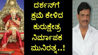 Do you know why producer Muniratna asked sorry to Darshan