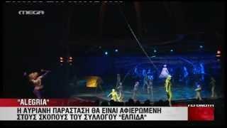"""CIRQUE DU SOLEIL - """"ALEGRIA"""" (Athens 3/9/2012)"""