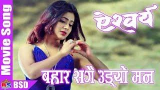 New Movie Song 2017 || Bahar Sangai Udyo Maan || AISHWARYA || Ft.Nirmal Sharma,Keki Adhakari