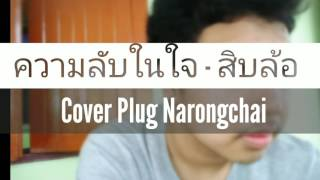 ความลับในใจ-สิบล้อ (Cover Plug Narongchai)