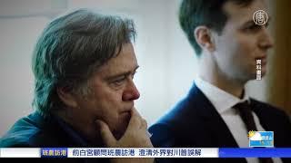 �白宫顾问�农访港:美国优先�是孤立(斯蒂夫.�农_�普)