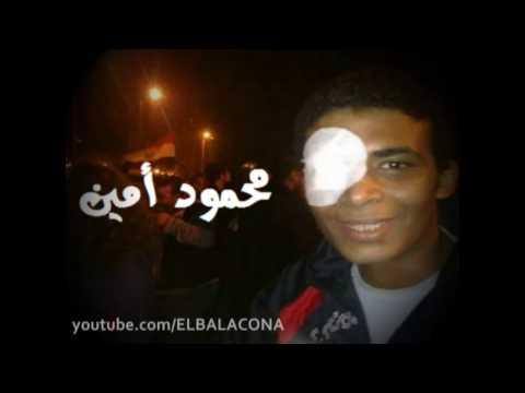 محمود أمين يا سيادة المشير....ممكن ؟