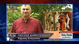 ΒΙΒΛΙΚΟ ΜΗΝΥΜΑ: «Παραβολή Φαρισαίου και Τελώνη», Παύλος Δημητριάδης