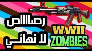 #قلتش زومبي كود 14 رصاااص لا نهائي  : WW2 Zombie Glitc