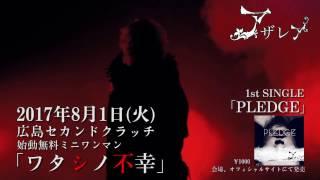 アザレア / PLEDGE 【MV SPOT】