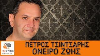 Πέτρος Τσιντσάρης - Όνειρο ζωής | Petros Tsintsaris - Oneiro zois (Official Audio Release)