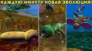 КАЖДУЮ МИНУТУ НОВАЯ ЭВОЛЮЦИЯ! - Species