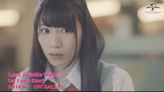 【Luce Twinkle Wink☆】「1st Love Story」PV -short ver.- (第2弾)