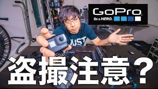 盗撮注�?Gopro Hero5を3ヶ月使��感想をシェア�ケンジ�んVLOG_005