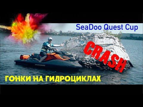 BRP Sea-Doo
