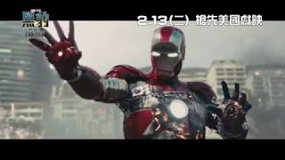 Marvel Studios《黑豹》Black Panther 香港版30秒電影片段 -  超能力篇