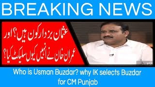 Who is Usman Buzdar? why IK selects Buzdar for CM Punjab | 19 August 2018 | 92NewsHD